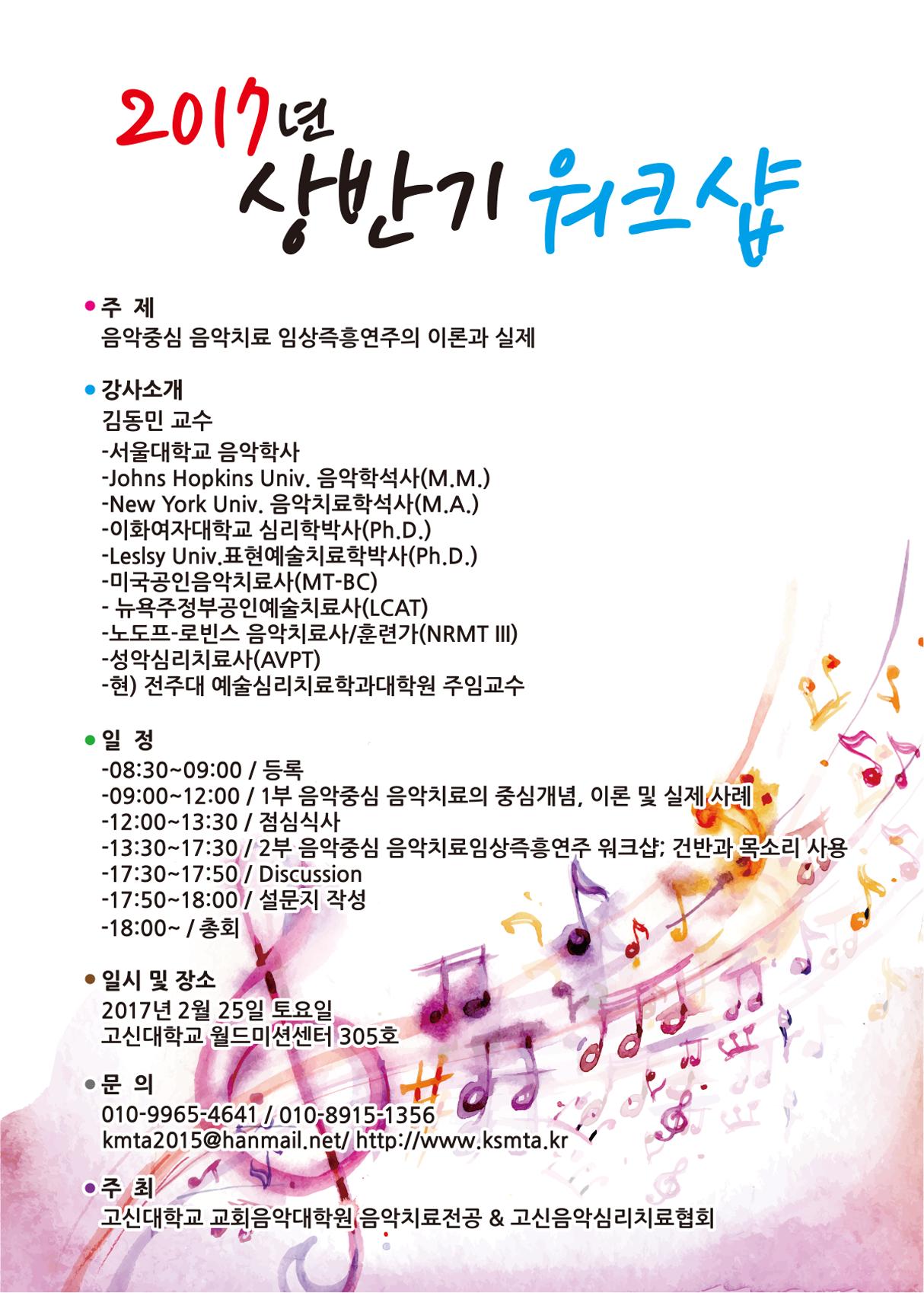 2017년도 상반기 포스터.png